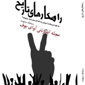 raahkarhaye-tarikh_s-sotoudeh-www-azadieiran2-wordpress-com
