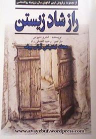 RazeShad_Zistan_www.Avayebuf.Wordpress.Com