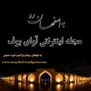 Roo Be Esfahan