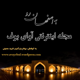 Roo Be Esfahan