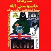 sazmane-jasoosi-allah_www.avayebuf.wordpress.com