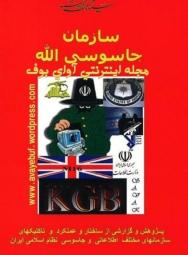 sazmane-jasoosi-allah_www.avayebuf.wordpress.com.jpg