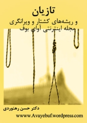 taazian_h-rahnavardi_www.avayebuf.wordpress.com