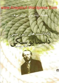 Yaddaashthaaeh_Zir_zamin_www.Avayebuf.Wordpress.Com.jpg