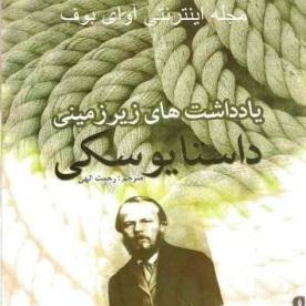 Yaddaashthaaeh_Zir_zamin_www.Avayebuf.Wordpress.Com