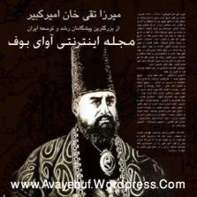Amir_Kabir_Dar_Gozargahe_Tarikh_www.Avayebuf.Wordpress.Com