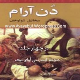 done_aaram_www-avayebuf-wordpress-com