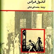 khodaian_teshneh_and_www.Avayebuf.Wordpress.Com