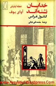 khodaian_teshneh_and_www.Avayebuf.Wordpress.Com.jpg