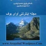Kohha_ba_ham_and_www.Avayebuf.Wordpress.Com