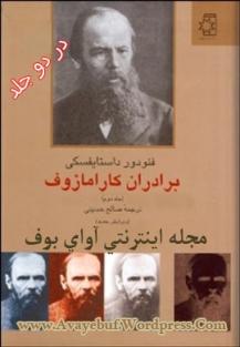 baradaraneh_karamazof_jelde_2_www.Avayebuf.Wordpress.Com.jpg