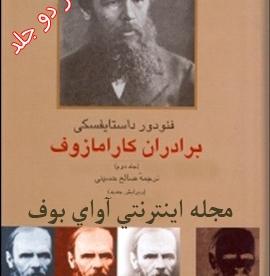baradaraneh_karamazof_jelde_2_www-avayebuf-wordpress-com