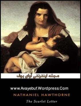 Daghe_nang_www.Avayebuf.Wordpress.Com.jpg