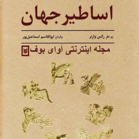daneshnameye_asatire_jahan_www-avayebuf-wordpress-com