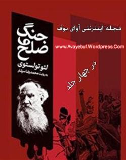 Jang_Va_Solhe_Jelde_1_  www.Avayebuf.Wordpress.Com.jpg