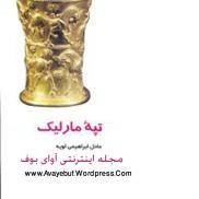 tape_marlik_www-avayebuf-wordpress-com
