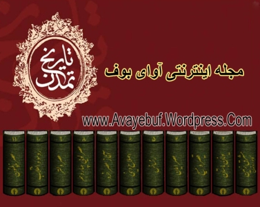 tarikhe_tamadon_will_durant_jelde-1_bakhsh_1_www-avayebuf-wordpress-com