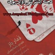 ghomar_baz_www-avayebuf-wordpress-com