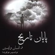 payan_tarikh__ensan_vapasin_www-avayebuf-wordpress-com