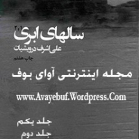 دانلود کتاب صوتی و PDF _ سالهای ابری    _ علی اشرف درویشیان
