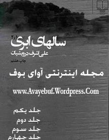 salhaaye_abr_www-avayebuf-wordpress-com