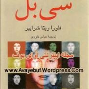 sibel_www-avayebuf-wordpress-com