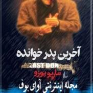 aakharin_pedarkhaandeh_www-avayebuf-wordpress-com