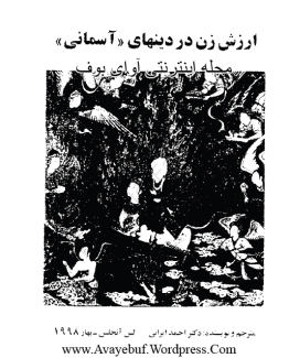 Arzesh_zann_dar_dinhaaye_asemani_www.Avayebuf.Wordpress.Com.jpg