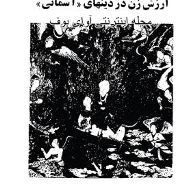 arzesh_zann_dar_dinhaaye_asemani_www-avayebuf-wordpress-com