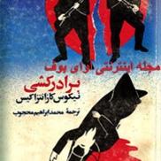 baradar_koshii_www-avayebuf-wordpress-com