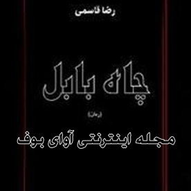chaheh_babel_www-avayebuf-wordpress-com