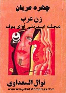 chehreyeh_orian_zan_arab_www.Avayebuf.Wordpress.Com.jpg