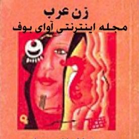 chehreyeh_orian_zan_arab_www-avayebuf-wordpress-com