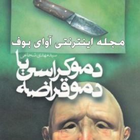 demokrasi_ya_demoghoraze_www-avayebuf-wordpress-com