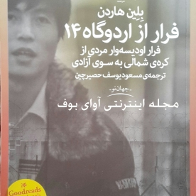 farar_az_ordugahe_shomarehe_14_www-avayebuf-wordpress-com