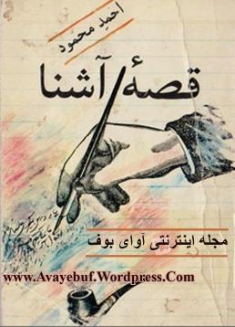 ghese_ashna_www.Avayebuf.Wordpress.Com.jpg