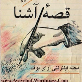 ghese_ashna_www-avayebuf-wordpress-com