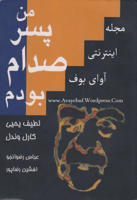 Man_pesare_sadam_boodam_www.Avayebuf.Wordpress.Com.jpg