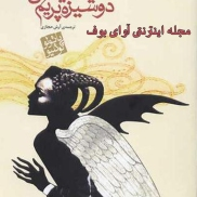 sheyta_-va_dooshizeh_prin_www-avayebuf-wordpress-com