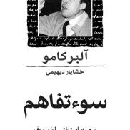 soo_tafahom_www-avayebuf-wordpress-com