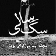 ssagg_saali_www-avayebuf-wordpress-com