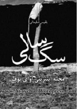 ssagg_saali_www.Avayebuf.Wordpress.Com.jpg