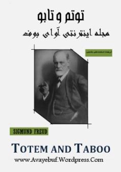 tootem_va_taboo_www-avayebuf-wordpress-com