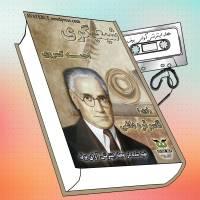کتاب صوتی شیعیگری - احمد کسروی