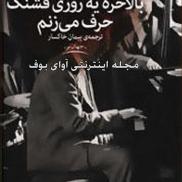 balakhareh_yek_ruz_ghashang_harf_mizanam_www-avayebuf-wordpress-com