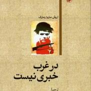 dar_gharb_khabari_nist_www-avayebuf-wordpress-com