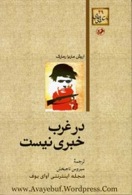 Dar_gharb_khabari_nist_www.Avayebuf.Wordpress.Com.jpg