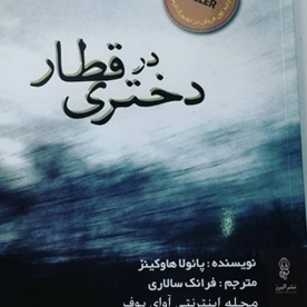 dokhtari_dar_ghatar_www-avayebuf-wordpress-com