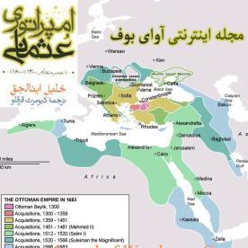 empraturie_osmani_www-avayebuf-wordpress-com