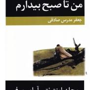 man_ta_sobh_bidaram_www-avayebuf-wordpress-com